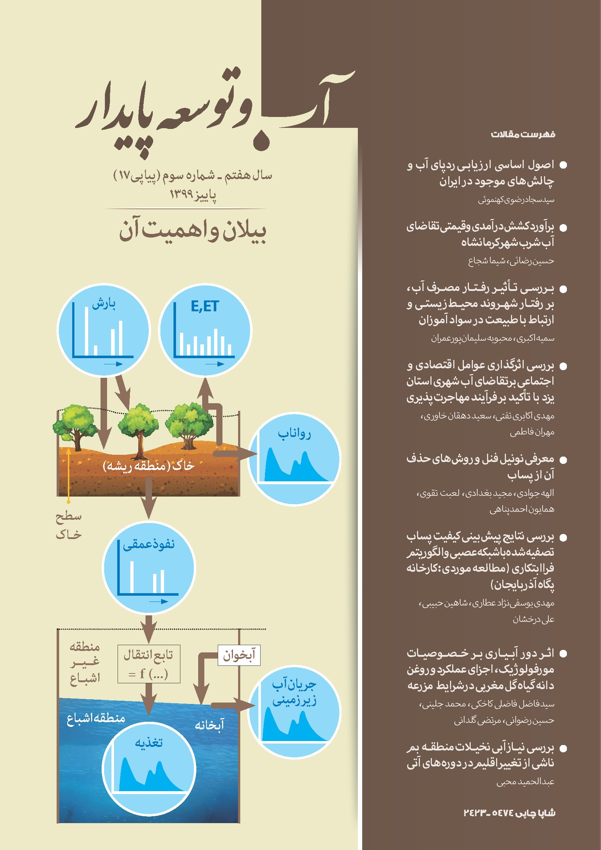 آب و توسعه پایدار